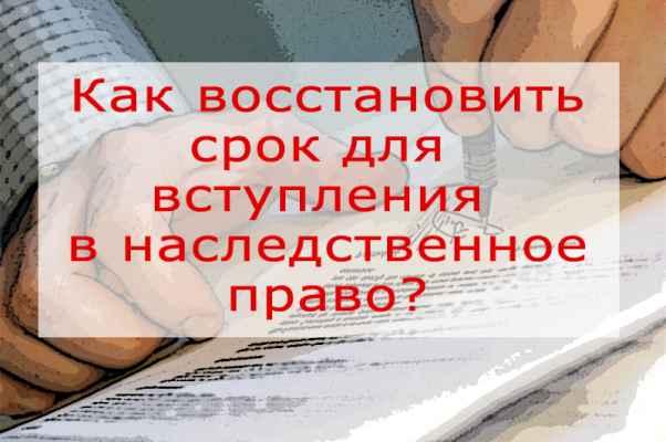 Восстановить срок для принятия наследства документы будут