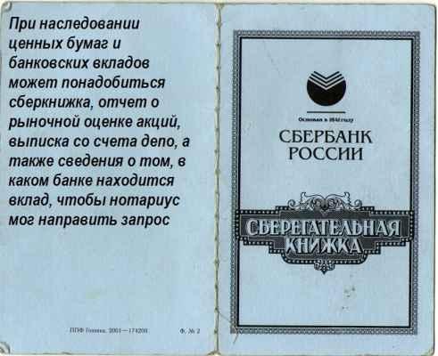 список документов для нотариуса при вступлении в наследство находилась ближе