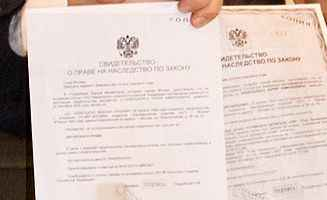 документы для оформления наследства на квартиру по завещанию Артур Кларк