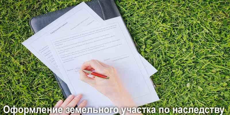 Документы необходимый для принятия в наследство земельного участка Лизе один