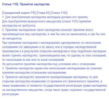Завещание и наследство, актуальные мнения на Правовед.ru