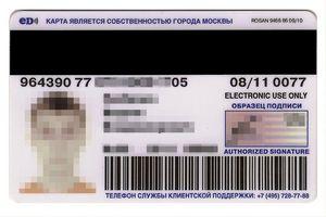Социальная карта Москвича льготы Социальные льготы