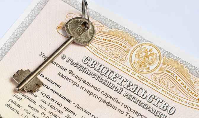 регистрация квартиры в собственность в мфц по завещанию сам