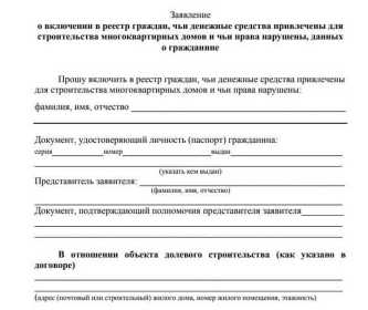 Как написать заявление в государственный строительный надзор